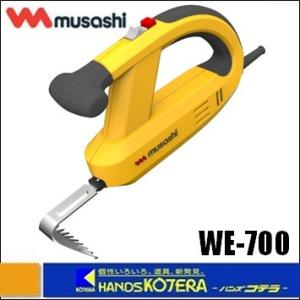 【musashi ムサシ】除草バイブレータ WE-700|handskotera