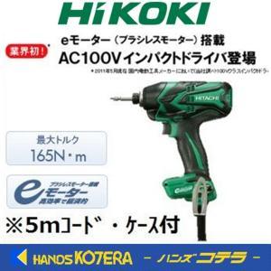 【HiKOKI 工機ホールディングス】電気式 インパクトドライバー WH12VE 5mコード付・ケース付 |handskotera
