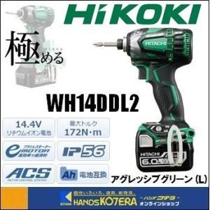 【日立工機 HITACHI】 コードレスインパクトドライバ 6.0Ah WH14DDL2(2LYPK) アグレッシブグリーン(L) 電池2個+充電器+ケース|handskotera