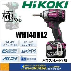 【日立工機 HITACHI】 コードレスインパクトドライバ 6.0Ah WH14DDL2(2LYPK) パワフルレッド(R) 電池2個+充電器+ケース|handskotera