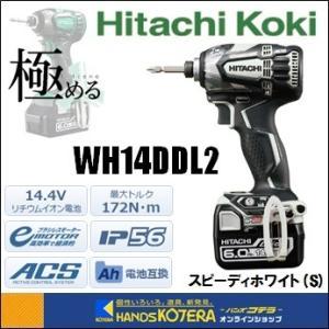 【日立工機 HITACHI】 コードレスインパクトドライバ 6.0Ah WH14DDL2(2LYPK) スピーディーホワイト(S) 電池2個+充電器+ケース|handskotera