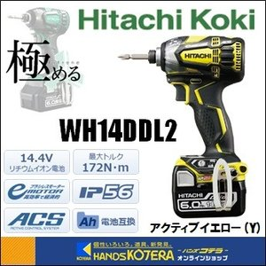 【日立工機 HITACHI】 コードレスインパクトドライバ 6.0Ah WH14DDL2(2LYPK) アクティブイエロー(Y) 電池2個+充電器+ケース|handskotera