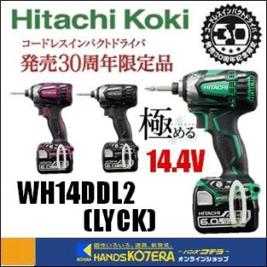 【台数限定!記念企画品】【日立工機 HITACHI】コードレスインパクトドライバ WH14DDL2(LYCK) 緑(L)・赤(R)・黒(※完売) 6.0Ah電池1個+充電器+ケース|handskotera