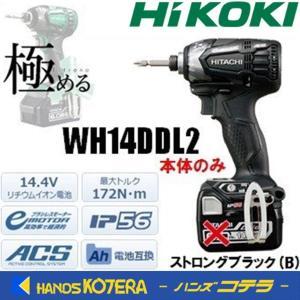 【日立工機 HITACHI】 コードレスインパクトドライバ WH14DDL2(NN) ストロングブラック(B) 本体のみ 6.0Ah対応|handskotera