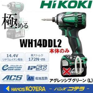【日立工機 HITACHI】 コードレスインパクトドライバ WH14DDL2(NN) アグレッシブグリーン(L) 本体のみ 6.0Ah対応|handskotera