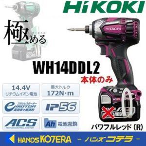 【日立工機 HITACHI】 コードレスインパクトドライバ WH14DDL2(NN) パワフルレッド(R) 本体のみ 6.0Ah対応|handskotera
