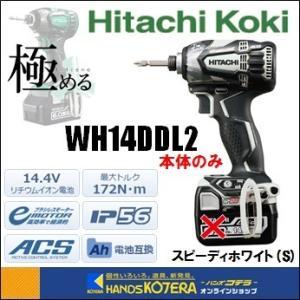 【日立工機 HITACHI】 コードレスインパクトドライバ WH14DDL2(NN) スピーディーホワイト(S) 本体のみ 6.0Ah対応|handskotera
