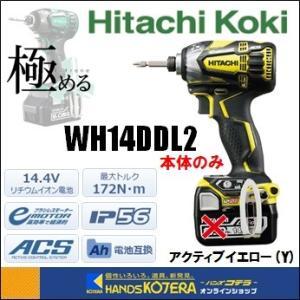 【日立工機 HITACHI】 コードレスインパクトドライバ WH14DDL2(NN) アクティブイエロー(Y) 本体のみ 6.0Ah対応|handskotera