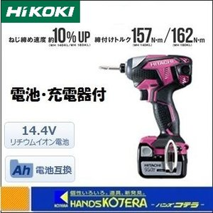 【日立工機 HITACHI】コードレスインパクトドライバ WH14DKL(2LSCK) 3.0Ah 電池・充電器付 パワフルレッド|handskotera
