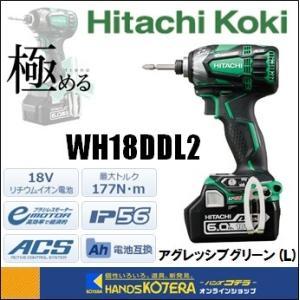 【日立工機 HITACHI】 コードレスインパクトドライバ 6.0Ah WH18DDL2(2LYPK) アグレッシブグリーン(L) 電池2個+充電器+ケース handskotera