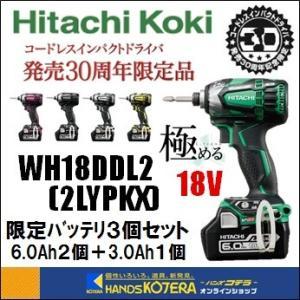 【台数限定!記念企画品】【日立工機 HITACHI】 充電式インパクトドライバ電池3個セット WH18DDL2(2LYPKX) 6.0Ah/2個+薄型3.0Ah/1個+充電器+ケース handskotera