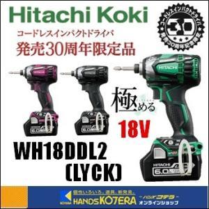 【台数限定!記念企画品】【日立工機 HITACHI】コードレスインパクトドライバ WH18DDL2(LYCK) 緑(L)・赤(R)・黒(B) 6.0Ah電池1個+充電器+ケース|handskotera