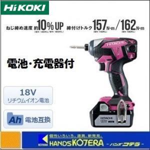 【日立工機 HITACHI】18V コードレスインパクトドライバ WH18DKL(2LSCK) 3.0Ah 電池・充電器付 パワフルレッド  handskotera