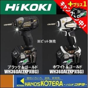 【在庫あり】☆キャンペーン中☆【HiKOKI】MV充電式インパクトドライバ WH36DA(2XP)(BG)/WH36DA(2XP)(SG) 蓄電池3個+充電器+ケース付(ビット別売)|handskotera