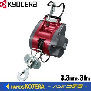 ●ワイヤー径3.3mm×31m付 ●最大吊上荷重:60kg   ●加速防止 ●逆巻防止 ●ブレーキ付...