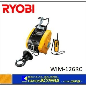 RYOBI リョービ プロ用ツール リモコンウインチ WIM-126RC 最大吊上荷重130kg 100V、10A、870Wの商品画像