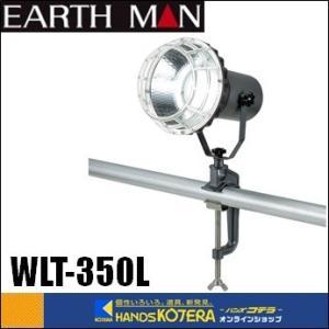 【在庫あり】【高儀 EARTH MAN アースマン】 LEDワークライト LED作業灯 WLT-350L 20W|handskotera