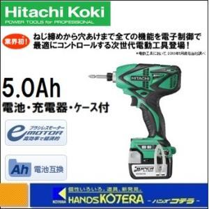 【日立工機 HITACHI】 電子パルスドライバ WM14DBL(2LJCK) 5.0Ah アグレッシブグリーン 電池・充電器・ケース付|handskotera
