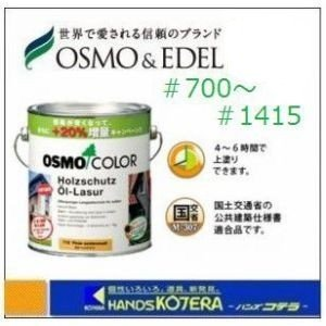 【OSMO】オスモカラー #700~#1415(全13色) ウッドステインプロテクター 3L [屋外用] handskotera