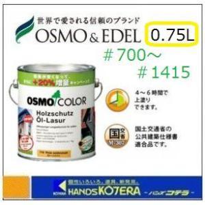 【白のみ1点在庫あり】【OSMO】オスモカラー #700~#1415(全13色) ウッドステインプロテクター 0.75L [屋外用] handskotera