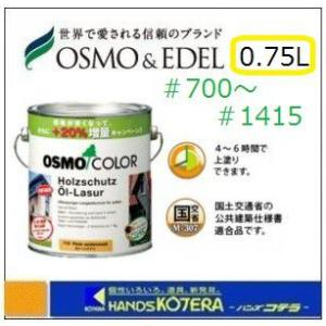 【OSMO】 オスモカラー #700~#1415(全13色) ウッドステインプロテクター 0.75L [屋外用]|handskotera
