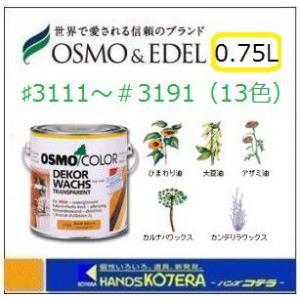 【OSMO】 オスモカラー ウッドワックス #3111〜#3191 (カラー11色) 0.75L [内装用]|handskotera