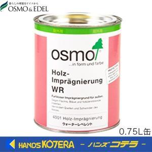 【OSMO】 オスモカラー #WR ウォーターレペレント 0.75L [屋外用]≪防虫・防腐・防カビ用下塗≫|handskotera