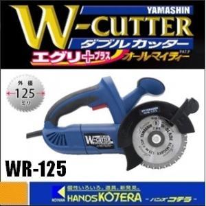 【在庫あり】【YAMASHIN 山真製鋸】 2枚刃式チップソー切断機 ダブルカッターオールマイティ WR-125|handskotera