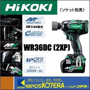 【HiKOKI 工機ホールディングス】コードレスインパクトレンチ マルチボルト(36V) WR36DC(2XP) 蓄電池2個+充電器+ケース付|handskotera