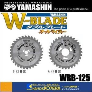 【在庫あり】【YAMASHIN 山真製鋸】 ダブルカッターオールマイティ WR-125用替刃 WRB-125|handskotera
