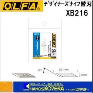 【OLFA オルファ】デザインナイフ替刃30枚入 XB216|handskotera