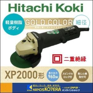【在庫あり】【HiKOKI 工機ホールディングス】電気ディスクグラインダ 100mm径 XP2000 ゴールド 100V仕様 最大960W(G10SP4同等品)|handskotera