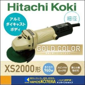 【在庫あり】【日立工機 HITACHI】 電気ディスクグラインダ 100mm径 XS-2000 ゴールド 960W 100V (G10SH5 同等品)|handskotera