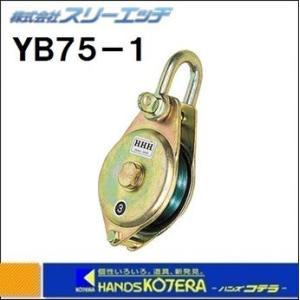 【HHH スリーエッチ】 ヤーディングブロク YB75-1 0.5t 車径:75mm 滑車|handskotera