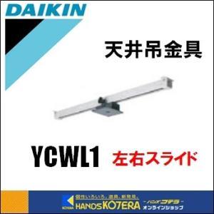 【代引き不可】【DAIKIN ダイキン】オプション部品 遠赤外線ヒーター セラムヒート ERHK15JV用天井吊金具(左右スライド式) YCWL1 *車上渡し品|handskotera