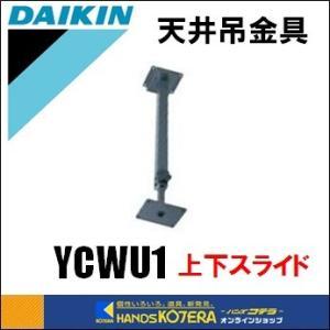【代引き不可】【DAIKIN ダイキン】オプション部品 遠赤外線ヒーター セラムヒート ERHK15JV用天井吊金具(上下スライド式) YCWU1 *車上渡し品|handskotera