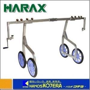 【代引き不可】【個人様宅配送不可】【HARAX ハラックス】 ヨコ助 フィルムくり出し台車(巻取り用ハンドル付) YK-2300|handskotera