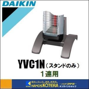【代引き不可】【DAIKIN ダイキン】 セラムヒート スタンドのみ 1連用 YVC1N *車上渡し品|handskotera