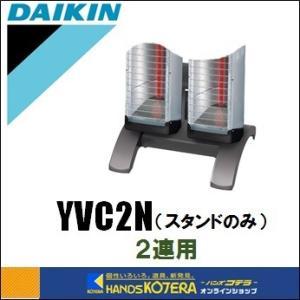 【代引き不可】【DAIKIN ダイキン】 セラムヒート スタンドのみ 2連用 YVC2N *車上渡し品|handskotera