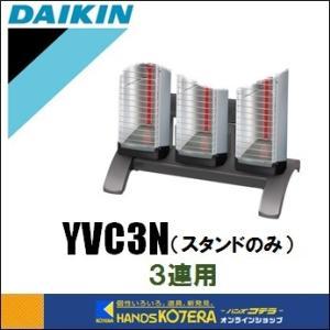 【代引き不可】【DAIKIN ダイキン】 セラムヒート スタンドのみ 3連用 YVC3N *車上渡し品|handskotera