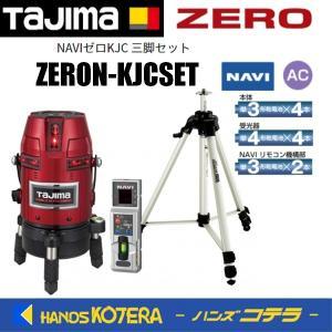 【代引き不可】【Tajima タジマ】レーザー墨出し器 NAVI ゼロ KJC ZERON-KJCSET 矩十字・横全周(受光器付属)三脚セット handskotera