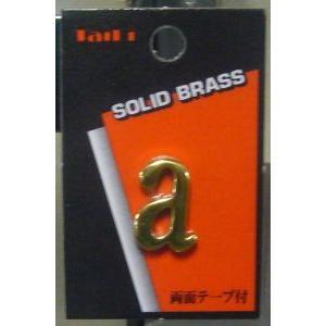 ブラスレター小文字 2cm アルファベット  送料別 通常配送|handsman
