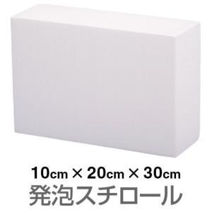 発泡スチロール ブロック 白 ホワイト 100×200×300mm|handsman