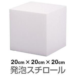 発泡スチロール ブロック 白 ホワイト 200×200×200mm|handsman