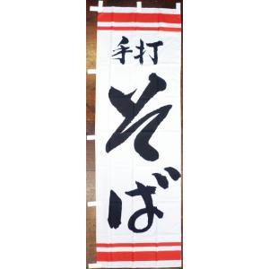 のぼり旗 「手打ちそば」 白地に黒文字 (約)60cm×180cm (1694510)  送料別 通常配送|handsman