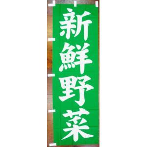 のぼり旗 「新鮮野菜」 緑地に白文字 (約)60cm×180cm (1694545)  送料別 通常配送|handsman