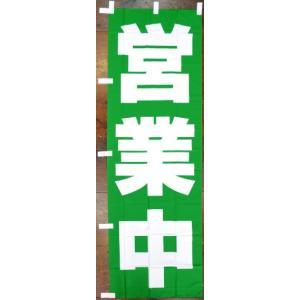 のぼり旗 「営業中」 緑地に白文字 (約)60cm×180cm (1694553)  送料別 通常配送|handsman