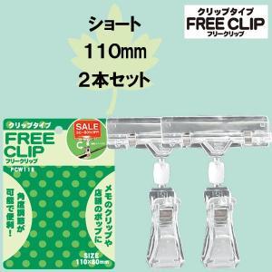 POPスタンド FREE CLIP クリップタイプ(バインダータイプ) PCW118 ショート(110mm) 2個入り (1851349)  送料別 通常配送|handsman