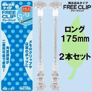 POPスタンド FREE CLIP 挟み込みタイプ PCS172 ロング(175mm) 2個入り (1851365)  送料別 通常配送|handsman