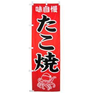 のぼり旗 「味自慢たこ焼」  (約)60cm×180cm (1887491)  送料別 通常配送|handsman